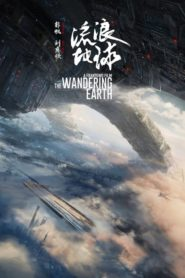 The Wandering Earth [2019] – Online
