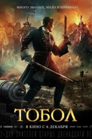 The Conquest Of Siberia [2019] – Online